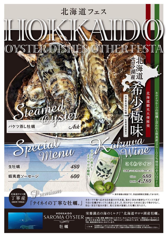 1611_洋食G【N9Y】北海道フェス_A4