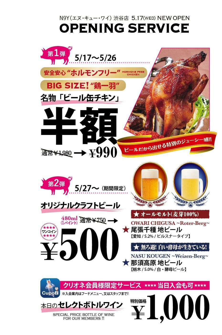 N9Y渋谷オープン企画