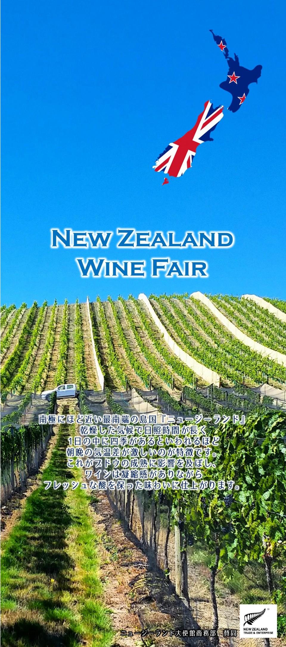 ニュージーランドワインフェア_N9Y様2店舗共通_HP告知用